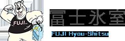 お知らせ | 渋谷の氷・ドライアイスのことなら、冨士氷室
