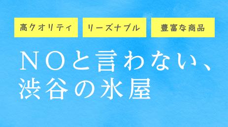 NOと言わない、渋谷の氷屋